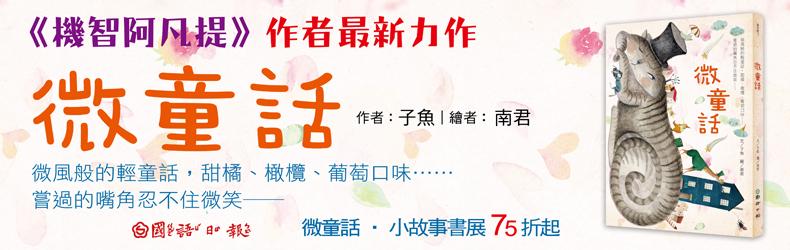 小小故事讓想像萌芽,國語日報《微童話》書展,任選3書75折