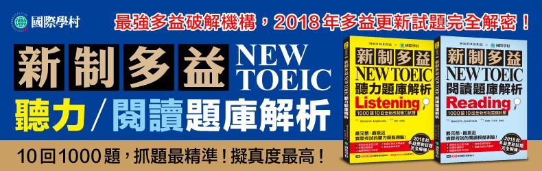 韓國最強新制多益NEW TOEIC破解機構,解密最新閱讀、聽力試題!預購獨家75折