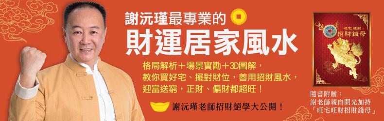 《謝沅瑾最專業的財運居家風水》讓你輕鬆迎富送窮,美好人生就靠這本