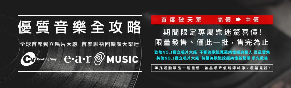 【全面5折】福茂西洋音樂兩大廠牌首度破天荒高價降中價!優質音樂全攻略,絕對限量收藏