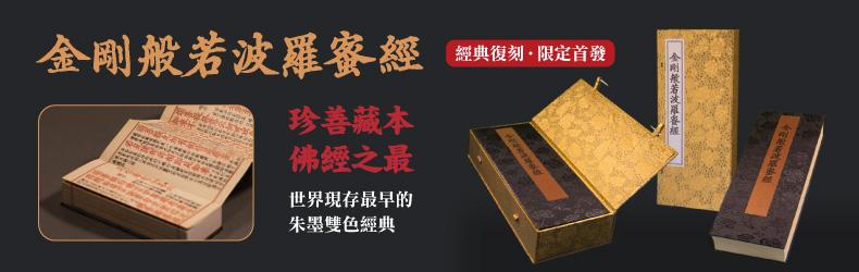 國寶級全新復刻.限量珍善藏本.佛經之最-《金剛般若波羅蜜經》