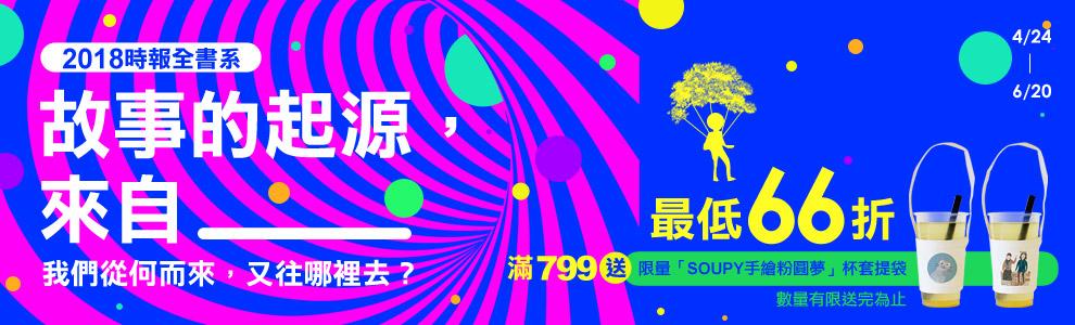 【2018時報全書系66折起】故事的起源,來自…...任選2書75折,滿799送獨家限量好禮!