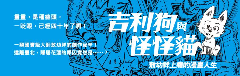敖幼祥上癮的漫畫人生--《吉利狗與怪怪貓》首刷限量親筆簽名版
