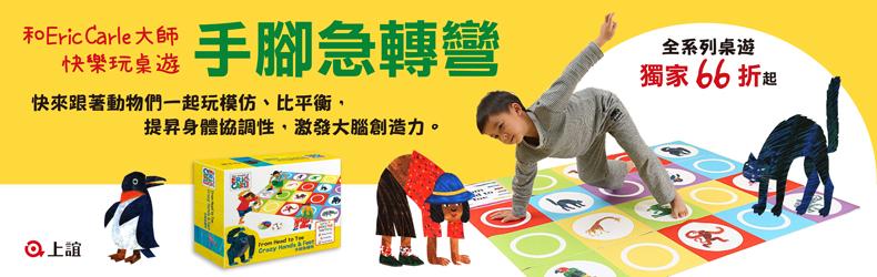 艾瑞卡爾經典繪本變桌遊啦!《毛蟲大冒險》《手腳急轉彎》多種遊戲等你來挑戰!