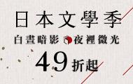 日本文學季