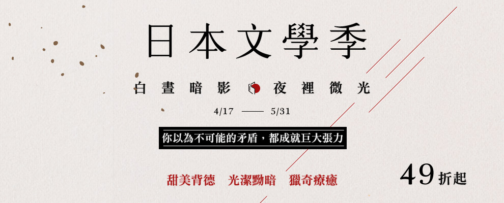 2018日本文學季|甜美背德,獵奇療癒|日本翻譯小說、偵探推理、愛情療癒49折起!博客來嚴選推薦