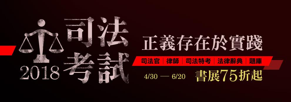 2018司法考試書展79折起!