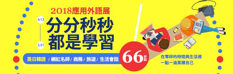 2018應用外語展,參展書66折起!