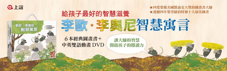 《田鼠阿佛》《一吋蟲》等6本深富哲理的經典繪本+中英雙語動畫DVD--李歐.李奧尼給孩子的智慧寓言