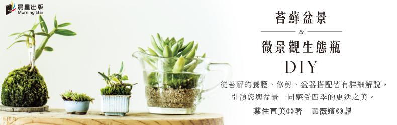 挑戰壯麗的小世界《苔蘚盆景&微景觀生態瓶DIY》有時彷彿看到一場人生