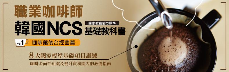 以韓國國家層級NCS標準來提升咖啡從業者的專業,深入務實了解咖啡產業經驗。《職業咖啡師 韓國NCS基礎教科書》