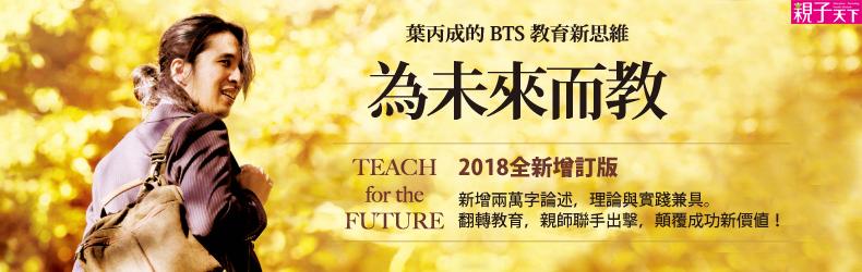 台大教授葉丙成,完整闡述創新教學脈絡《為未來而教》(全新增訂版)