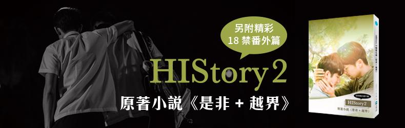 「他」與「他」之間的故事首本小說作品!《HIStory2原著小說《是非+越界》》