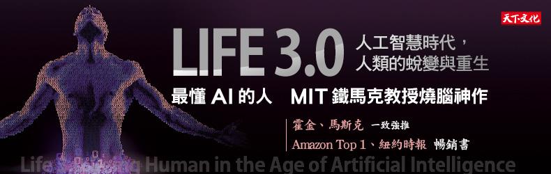 最懂AI的人MIT鐵馬克教授神作!《Life 3.0:人工智慧時代,人類的蛻變與重生》