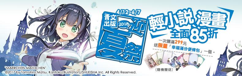 2018青文迎夏祭,漫畫、輕小說全面85折!「幸福滿分 便條包」滿額送!