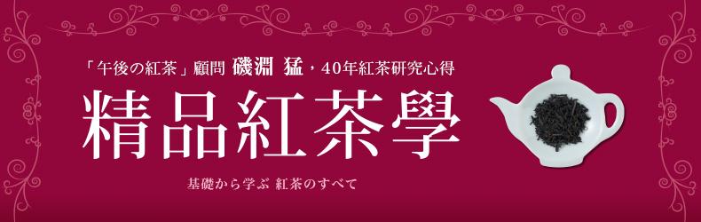 葉怡蘭推薦,日本紅茶第一人40年研究知識與心得!《精品紅茶學》