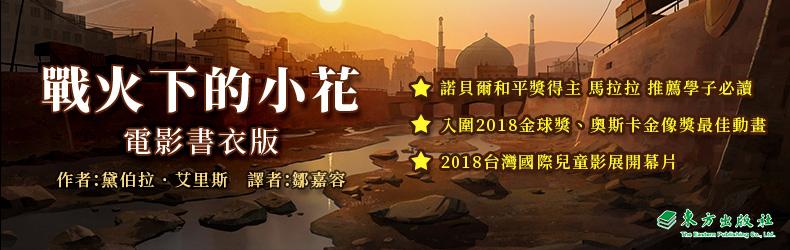 她以堅強去抵抗讓人絕望的戰亂,2018台灣國際兒童影展開幕片《戰火下的小花》
