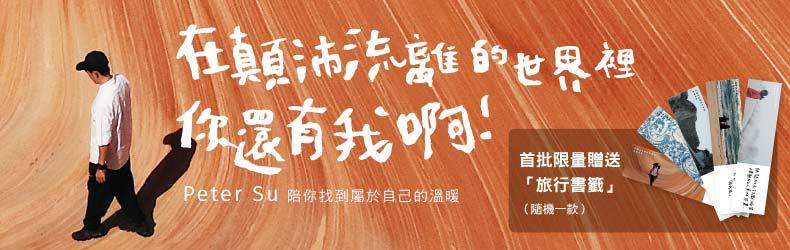 5/7正式預購。Peter Su 睽違2年全新創作《在顛沛流離的世界裡,你還有我啊》