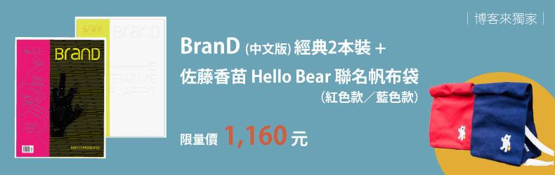 |獨家贈品|BranD 2本裝 + 佐藤香苗Hello Bear聯名款帆布袋