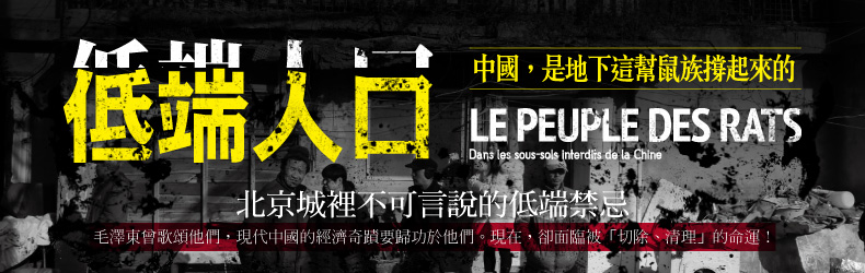 鼠族,撐起整座北京城,不可言說的地底禁忌話題《低端人口》