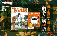 旅人誌合購《曼谷Day by Day行程規劃書》46折