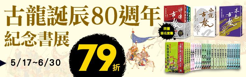 古龍誕辰八十周年紀念展,7折起