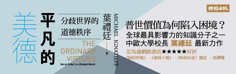 人類共同的道德價值是什麼?道德全球化是可行的嗎?