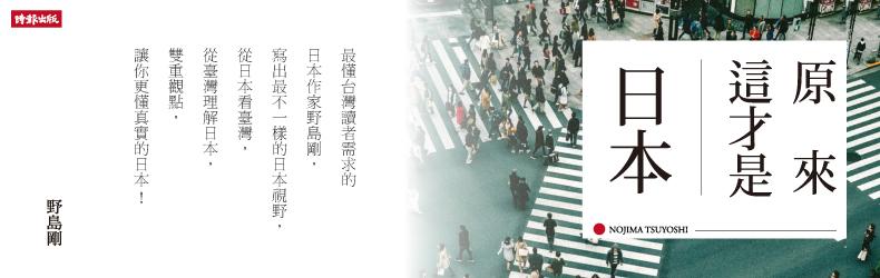 野島剛從日本看臺灣,從臺灣理解日本,雙重觀點,你將更懂真實的日本!