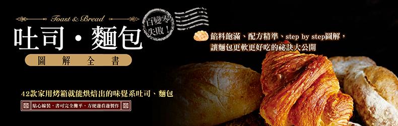 跟著烘焙達人step by step,做出餡料飽滿、配方精準的吐司&麵包!