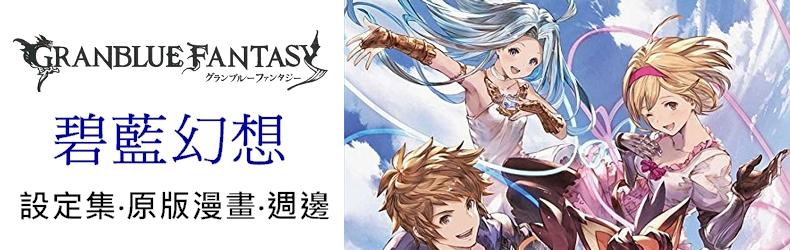 【與你編織、空之物語】碧藍幻想Granblue Fantasy,日本設定集、原版漫畫、進口週邊