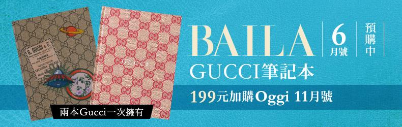 買《BAILA 6月號》即享199元加購《Oggi 11月號》兩本Gucci一次擁有