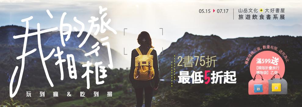 我的旅行相框--山岳文化旅遊+大好飲食書系展