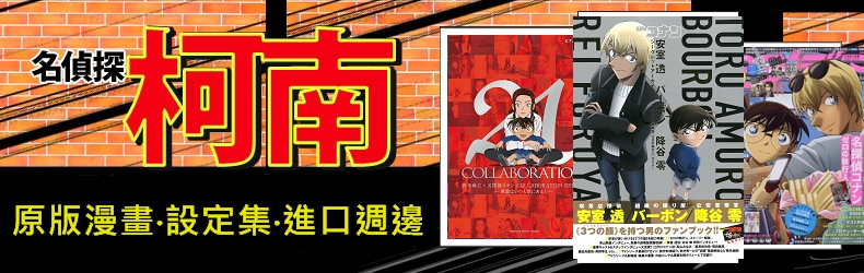 【名偵探柯南】最新劇場版動畫「零的執行人」,7月6日即將在台上映!