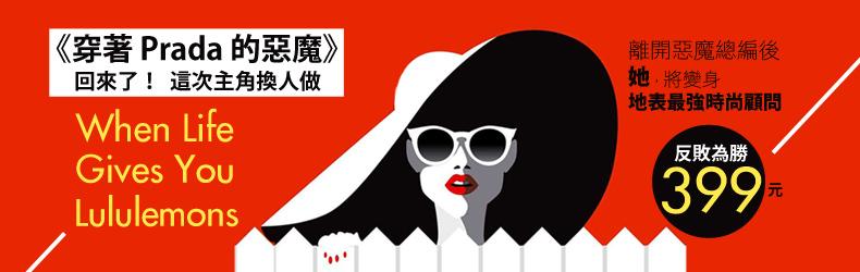 這次,「她」將變身地表最強時尚顧問——《穿著 Prada 的惡魔》作者最新作限時特價 399!