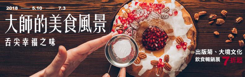 【大師的美食風景】出版菊、大境文化──麵包、甜點、糕餅、食譜 暢銷選7折起