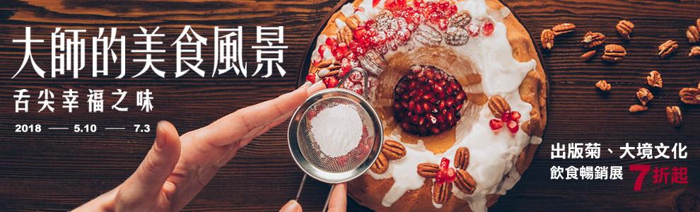 【大師的美食風景】出版菊、大境文化 飲食暢銷選7折起