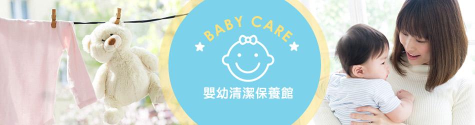 Baby Care|嬰幼兒清潔保養館