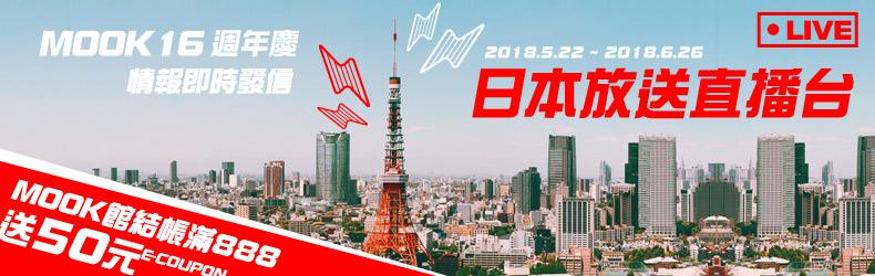 MOOK 16週年慶─日本放送直播台,情報即時發信