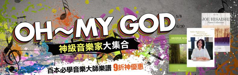 【OH~MY GOD!神級音樂家大集合】百本必學音樂大師樂譜,9折神優惠