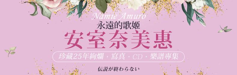 【永遠的歌姬】珍藏25年絢爛,安室奈美惠寫真‧CD‧樂譜專集