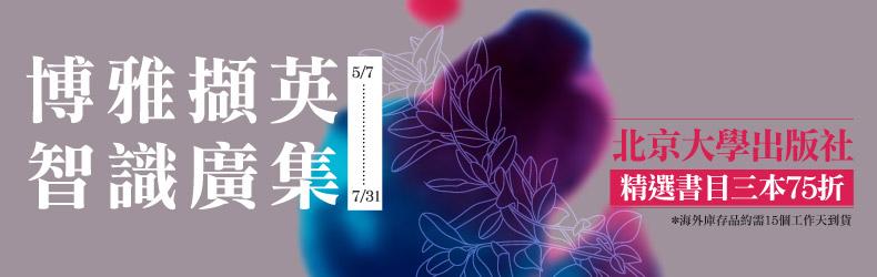 博雅擷英,智識廣集,北京大學出版社精選書目三本75折