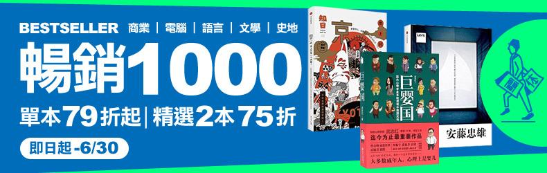 暢銷1000,精選2本75折