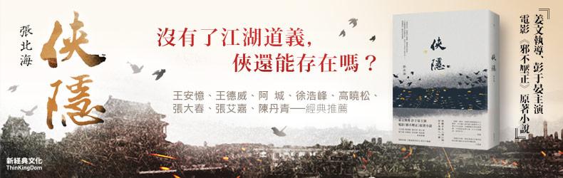 抗戰前夕,既家常又詭譎的北京胡同。江湖裡,想起一聲槍響。他的一身武功,在新時代該何去何從?張北海《俠隱》