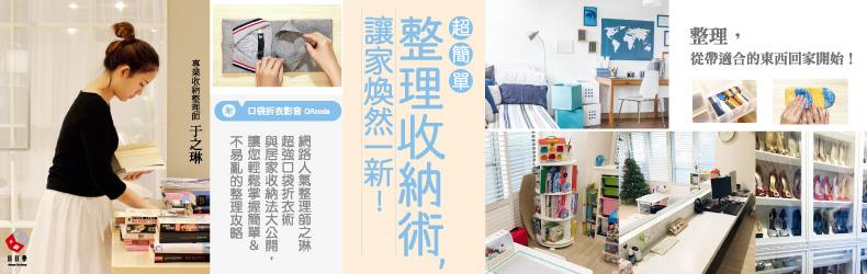 網路人氣整理師之琳超強口袋折衣術與居家收納法大公開!《超簡單整理收納術,讓家煥然一新!》