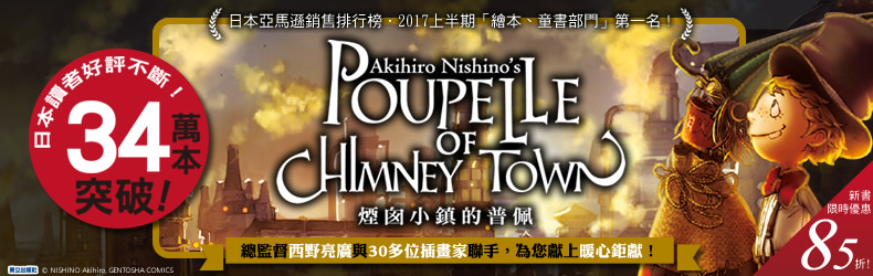 2017年橫掃日本的感人繪本!《煙囪小鎮的普佩 全》
