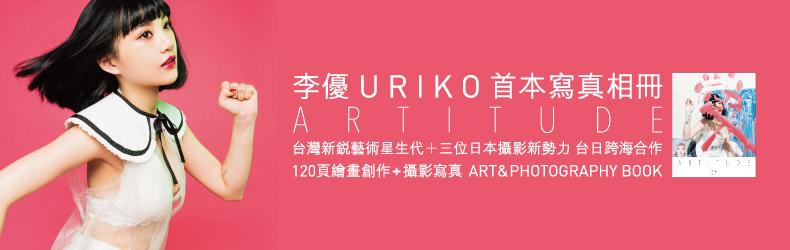台灣新銳藝術星生代李優Uriko首本寫真作品─《ARTITUDE:李優Uriko首本寫真相冊》