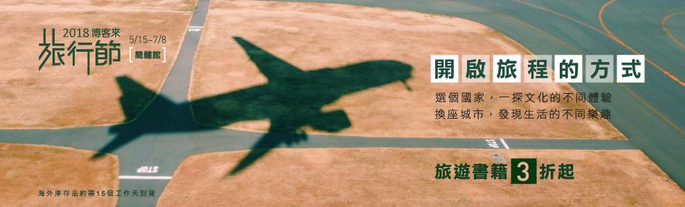 開啟旅程的方式|旅遊書展3折起