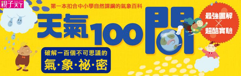 氣象博士彭啟明領軍,與孩子一起討論有趣的《天氣100問》