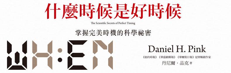 《未來在等待的人才》作者丹尼爾‧品克最新力作,從心理、生物、神經科學角度,揭開最好時機的科學秘密!《什麼時候是好時候》