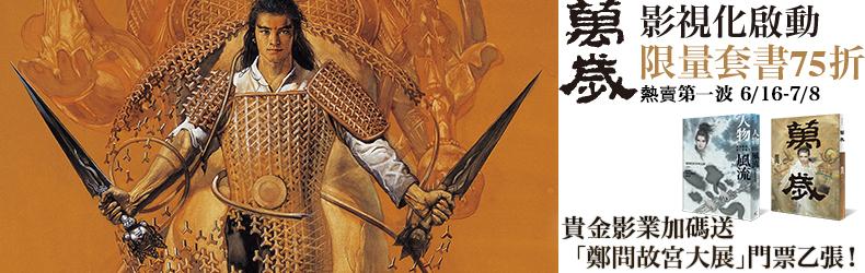 《人物風流》+《萬歲》影視化慶祝套組,限時限量75折優惠,再送鄭問故宮大展門票乙張